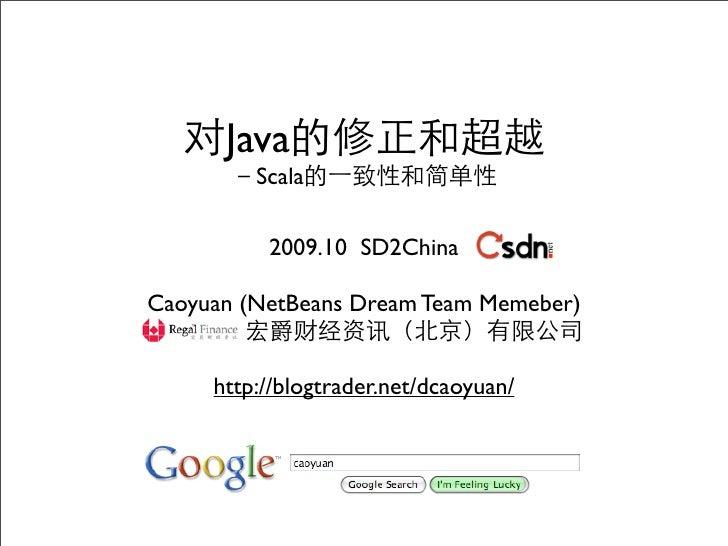 Scala-对Java的修正和超越