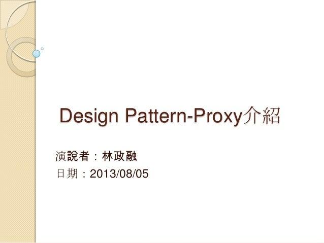 Design pattern proxy介紹 20130805