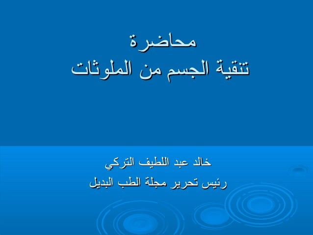 Detox arabic