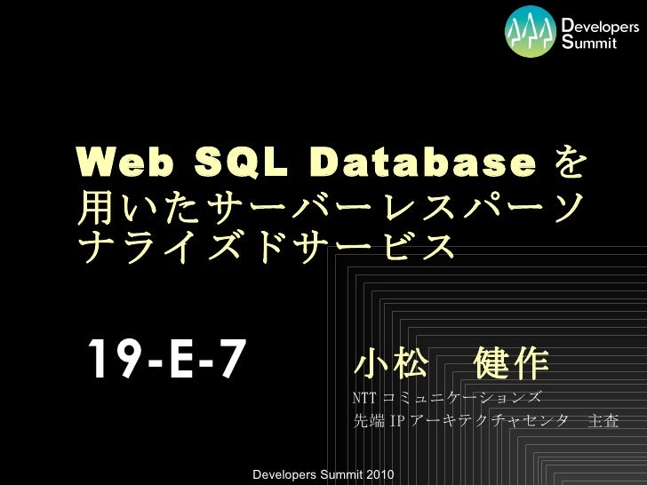 Web SQL Databaseを用いたサーバーレスパーソナライズドサービス