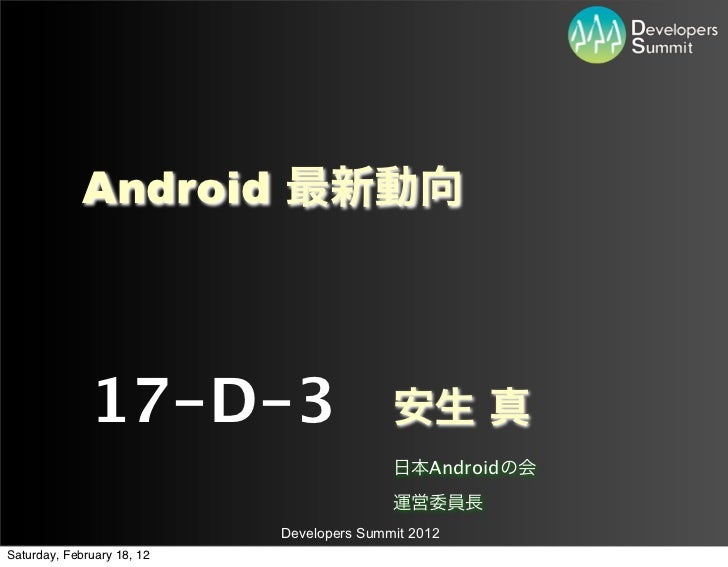 Android              17-D-3                                                Android                            Developers S...