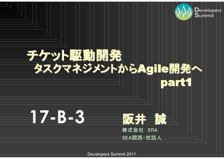 チケット駆動開発 タスクマネジメントからAgile開発へ                   part117-B-3                  阪井 誠                        株式会社 SRA          ...