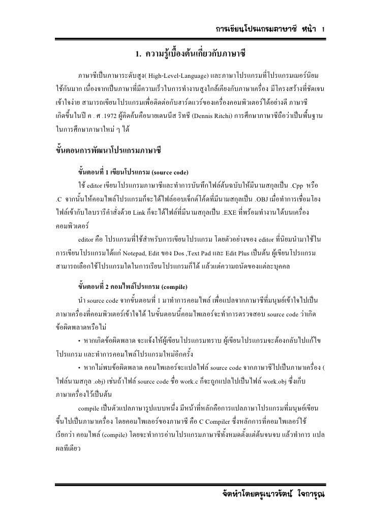การเขียนโปรแกรมภาษาซี หนา 1                             1. ความรูเ บื้องตนเกี่ยวกับภาษาซี         ภาษาซีเปนภาษาระดับสู...