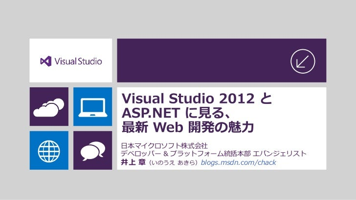 Visual Studio 2012 と ASP.NET に見る、最新 Web 開発の魅力