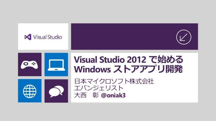 Developr Camp 2012 Japan Fall Day2 Special Session - Visual Studio 2012 で始める Windows ストア アプリ開発