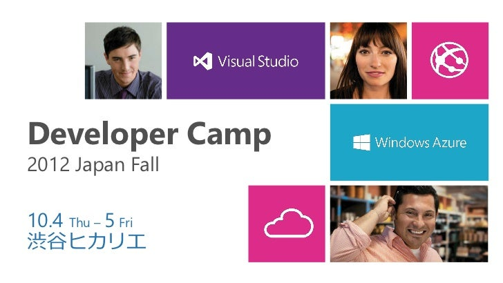 Developer Camp2012 Japan Fall10.4 Thu – 5 Fri渋谷ヒカリエ