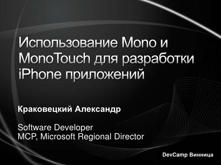 Использование Mono и MonoTouch для разработки iPhone приложений