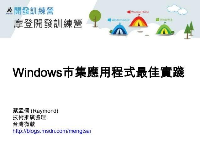 Windows市集應用程式最佳實踐蔡孟儒 (Raymond)技術推廣協理台灣微軟http://blogs.msdn.com/mengtsai