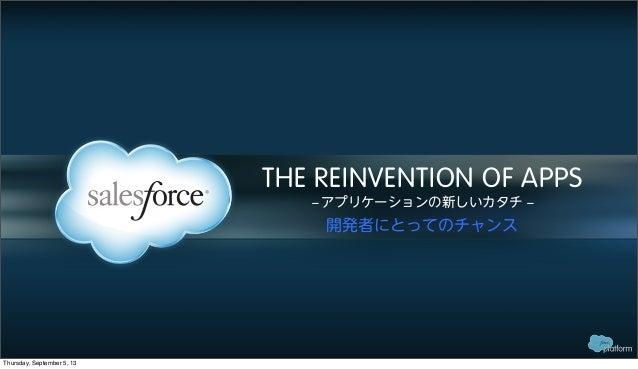 – アプリケーションの新しいカタチ – 開発者にとってのチャンス THE REINVENTION OF APPS Thursday, September 5, 13