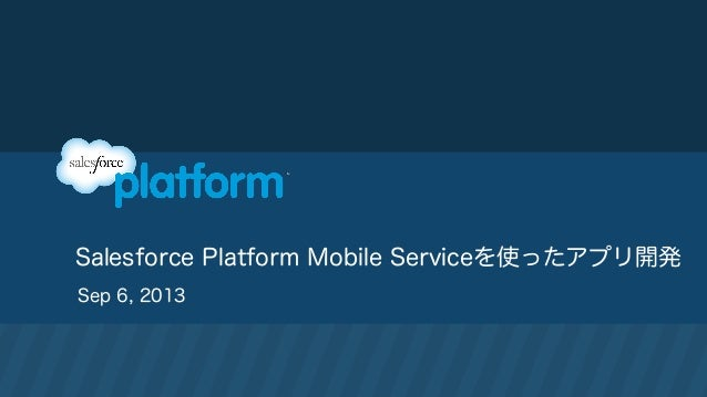 Salesforce Platform Mobile Serviceを使ったアプリ開発