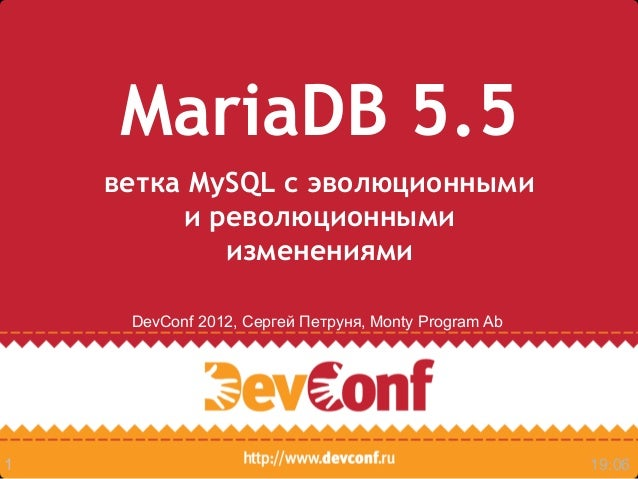 MariaDB 5.5    ветка MySQL с эволюционными         и революционными            изменениями     DevConf 2012, Сергей Петрун...