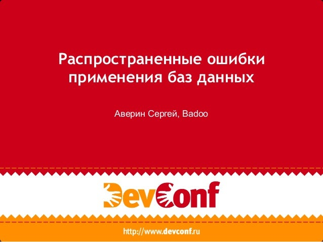 Аверин Сергей, BadooРаспространенные ошибкиприменения баз данных