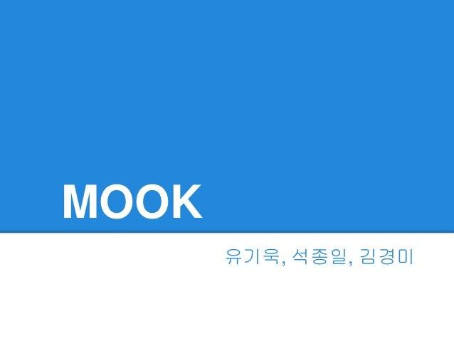 MOOK       유기욱, 석종일, 김경미