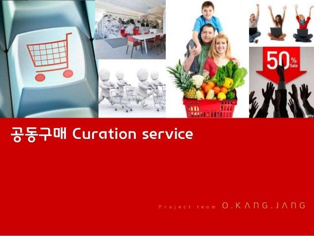 공동구매 Curation service                P r o j e c t   t e a m   O.KANG.JANG