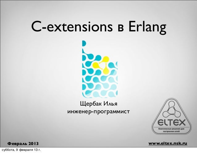 С-extensions в Erlang                              Щербак Илья                           инженер-программист   Февраль 201...