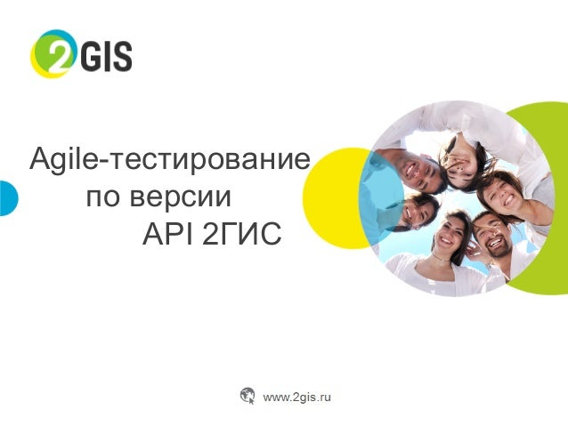 Agile-тестирование по версии API 2ГИС