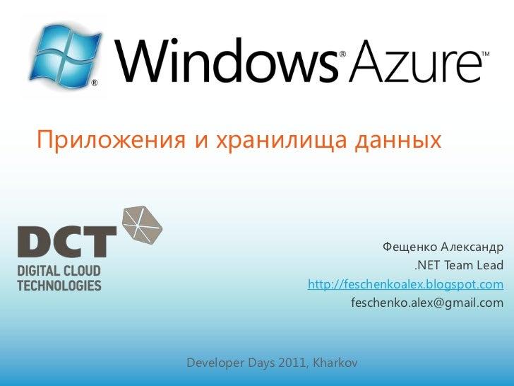 Приложения и хранилища данных<br />Фещенко Александр<br />.NET Team Lead<br />http://feschenkoalex.blogspot.com<br />fesch...
