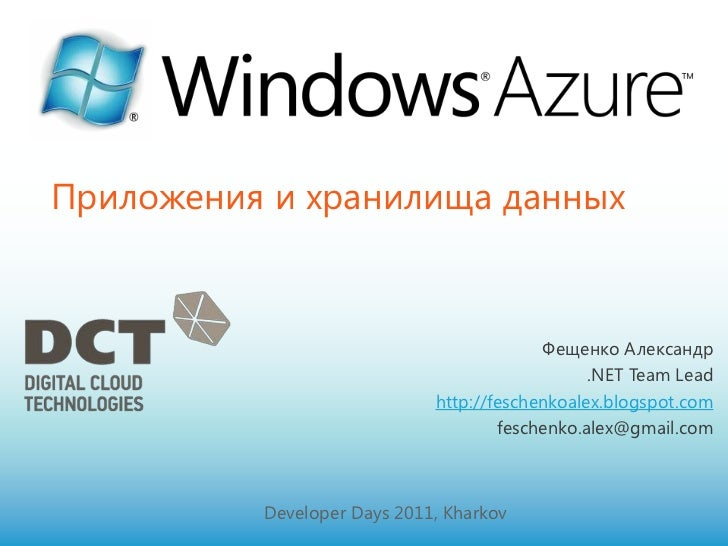 Developer Days 2011, Kharkov