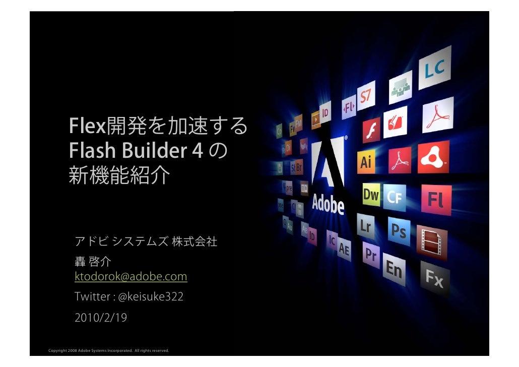 Flex開発を加速するFlash Builder 4新機能紹介