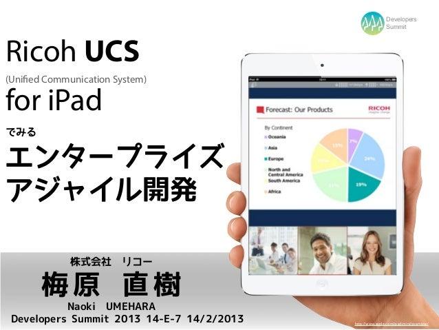 Ricoh UCS for iPad でみる エンタープライズ アジャイル開発