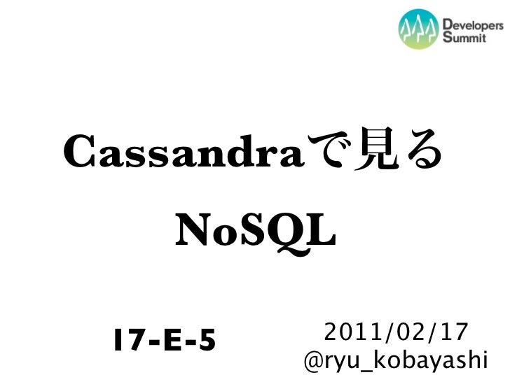 Developers summit cassandraで見るNoSQL