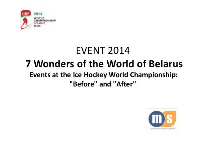 """EVENT 2014 7 Wonders of the World of Belarus Events at the Ice Hockey World Championship: """"Before"""" and """"After"""""""