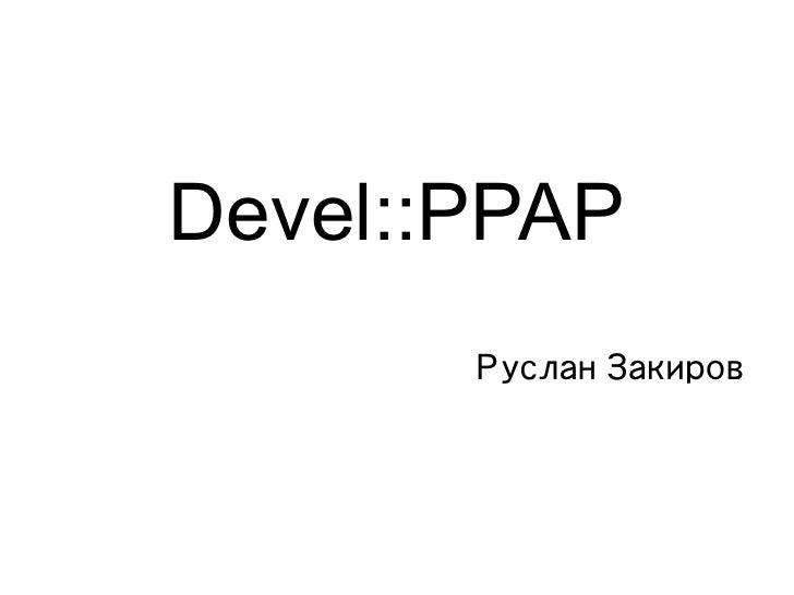 Devel::PPAP        Руслан Закиров