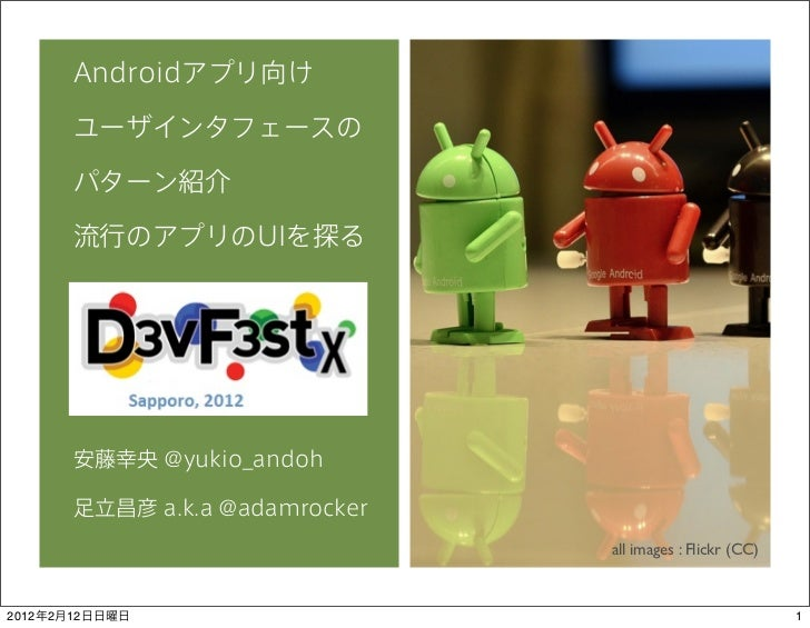 Dev Fest X (Sapporo) Android UI Patterns
