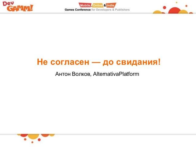 Не согласен — до свидания! Антон Волков, AlternativaPlatform