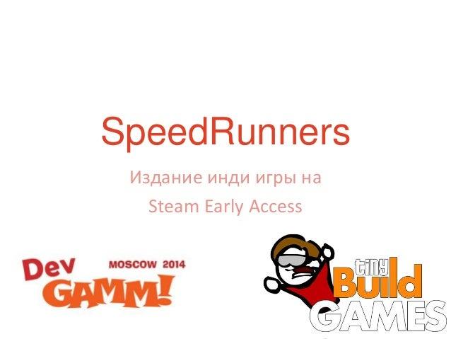 SpeedRunners Издание инди игры на Steam Early Aсcess