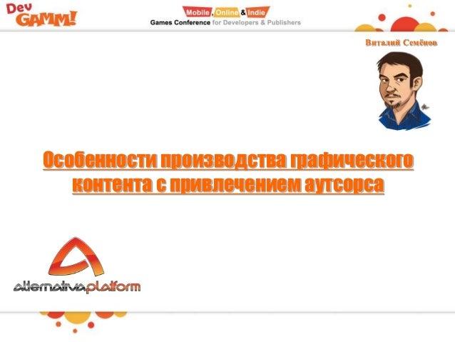 Виталий Семёнов Особенности производства графического контента с привлечением аутсорса