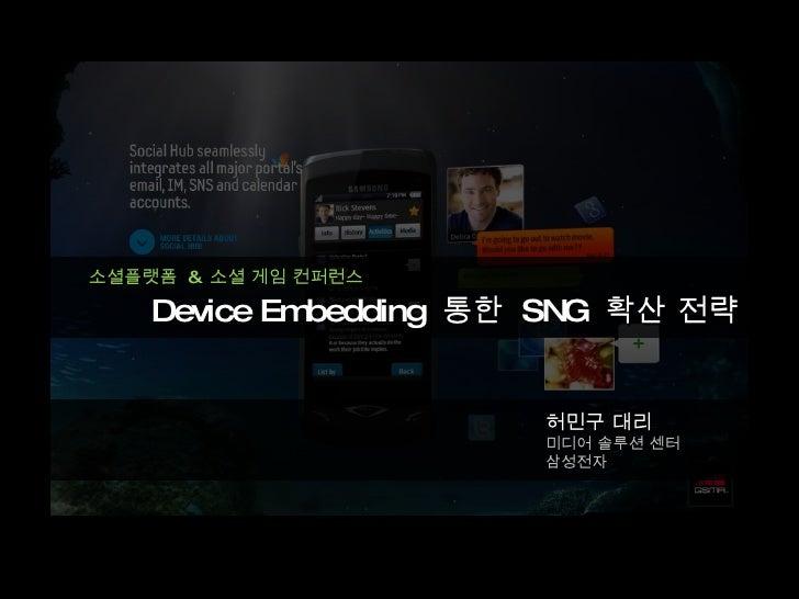 [소셜플랫폼 & 소셜게임 컨퍼런스]Device Embedding 통한 Sng 확산 전략