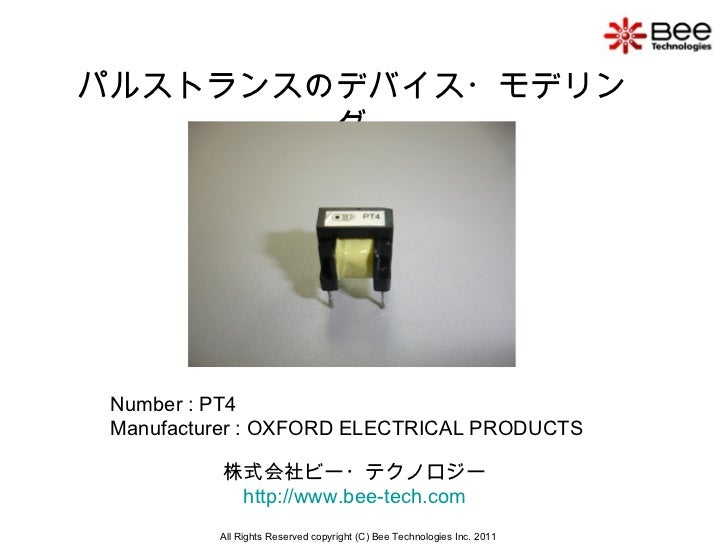 パルストランスのデバイス・モデリング Number : PT4 Manufacturer :  OXFORD ELECTRICAL PRODUCTS All Rights Reserved copyright (C) Bee Technolog...