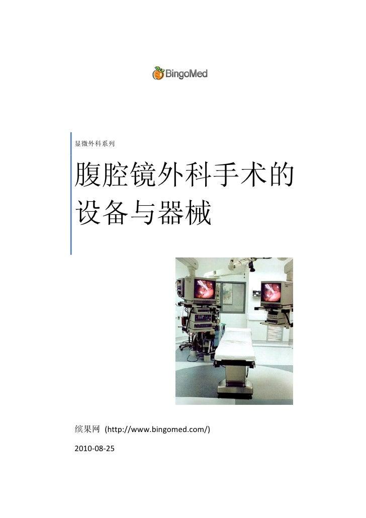 显微外科系列腹腔镜外科手术的设备与器械缤果网 (http://www.bingomed.com/)2010-08-25