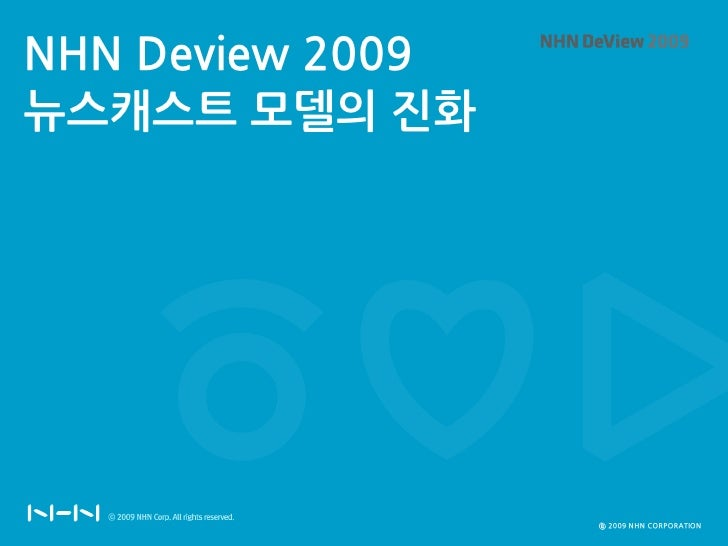 Deview2009 A1 Newscast