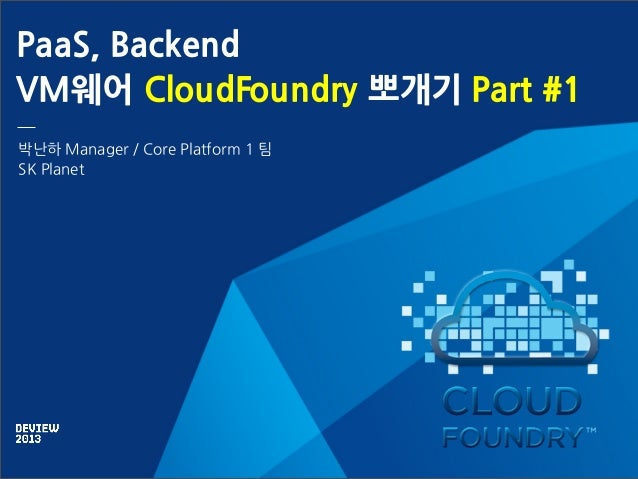 Deview 2013 :: Backend PaaS, CloudFoundry 뽀개기
