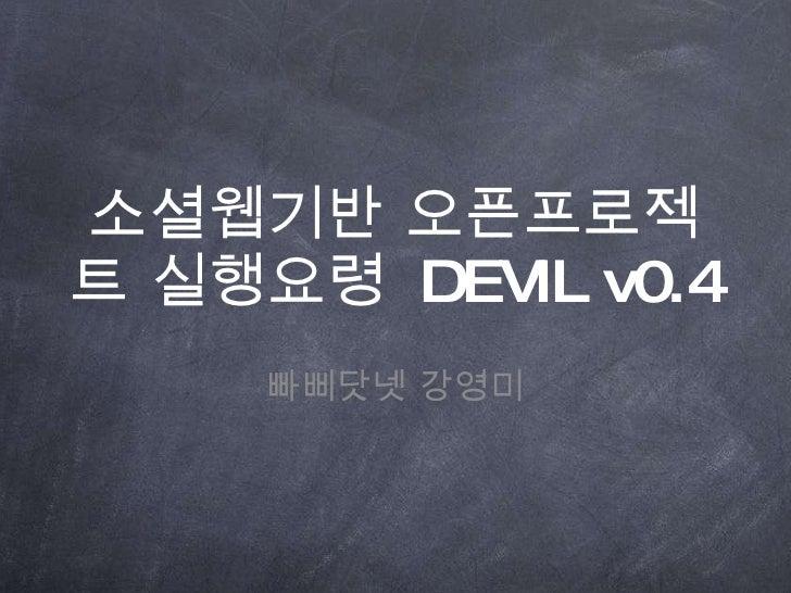 소셜웹기반 오픈프로젝트 실행요령  DEVIL v0.4 빠삐닷넷 강영미