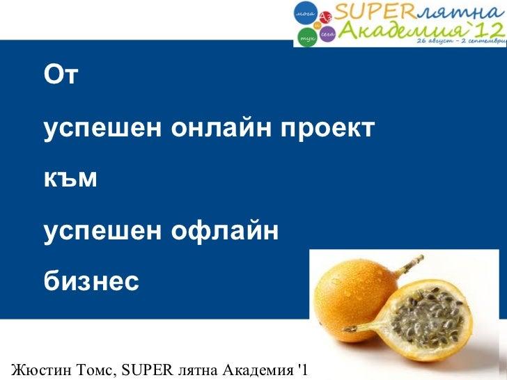 От уеб сайт към онлайн предприемачество 29aug2012