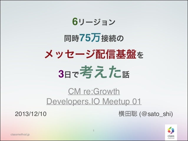 Developers.IO MeetUp 01 Massive Messaging Platform Deployment in a Week.