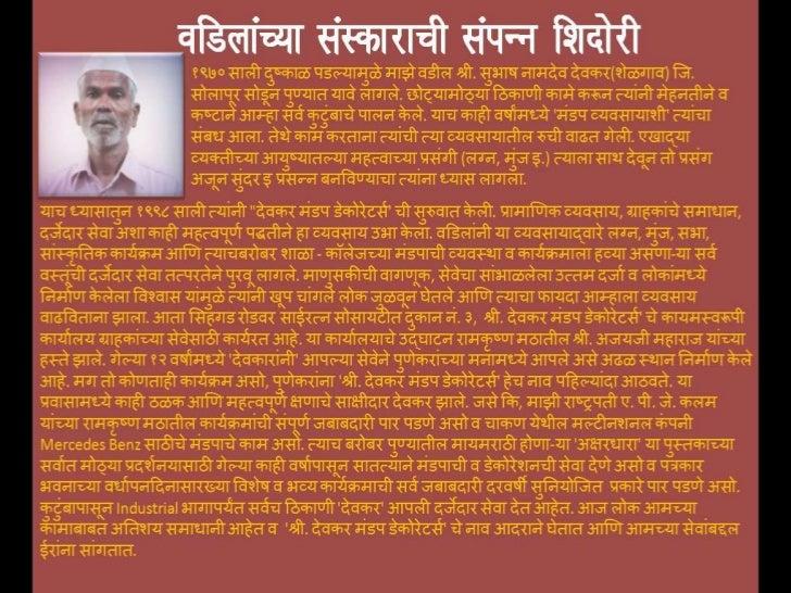 Devkar mandap1