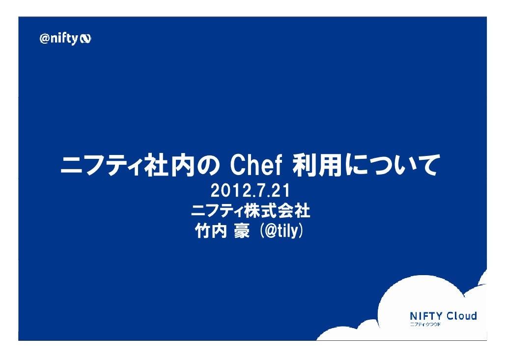 ニフティ社内の Chef 利用について                                                      2012.7.21                                        ...
