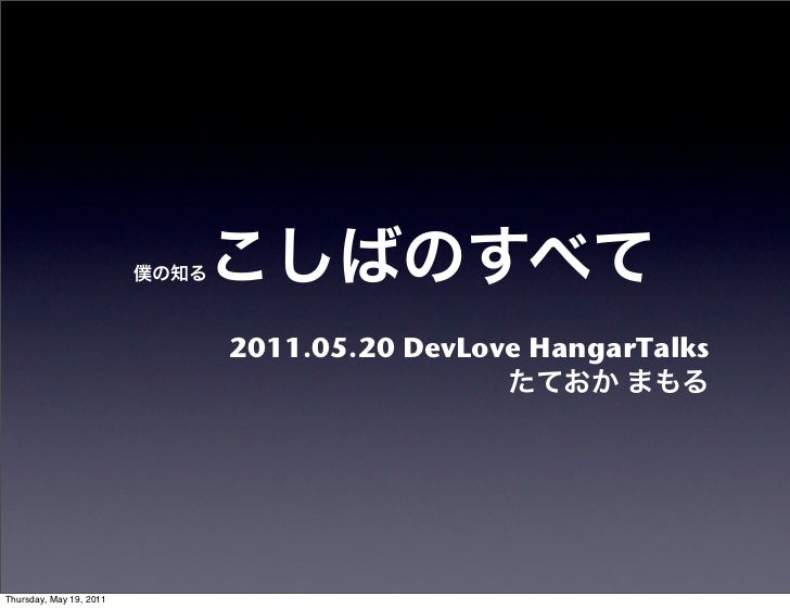2011.05.20 DevLove HangarTalksThursday, May 19, 2011