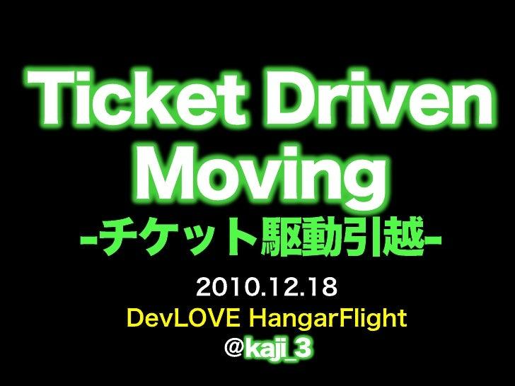 Devlove 101218 hangarflight