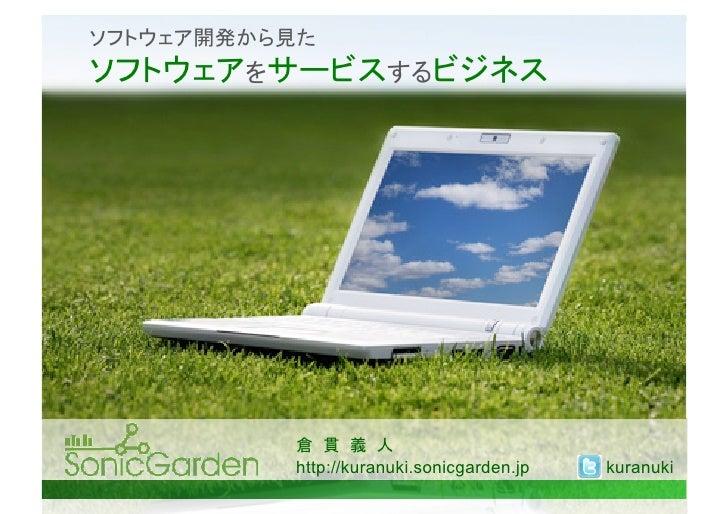 DevLOVE 2009 倉貫:ソフトウェア開発から見た「ソフトウェアをサービスするビジネス」