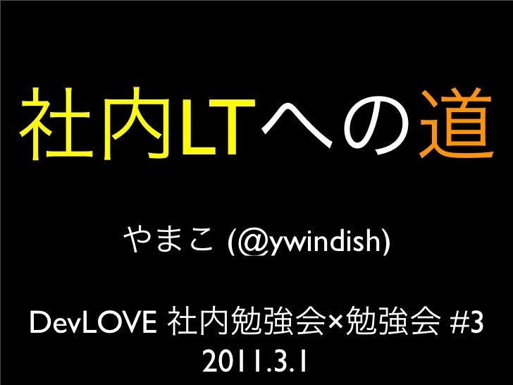 LT           (@ywindish)DevLOVE              ×   #3          2011.3.1