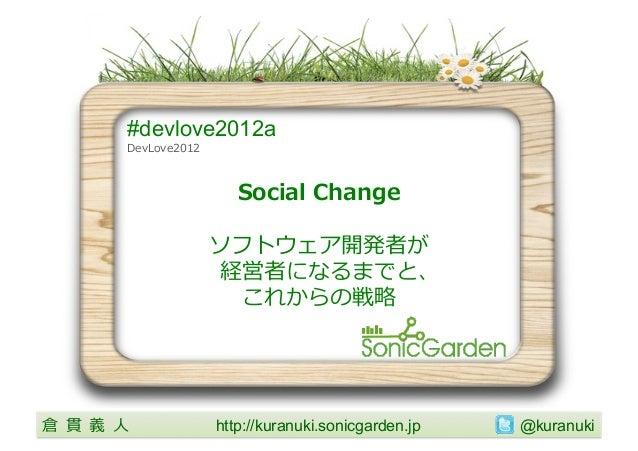 #devlove2012a           DevLove2012                                 Social Change                             ソフトウェア開発...