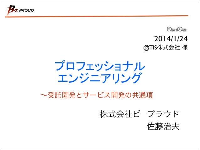DevLove(20140124)