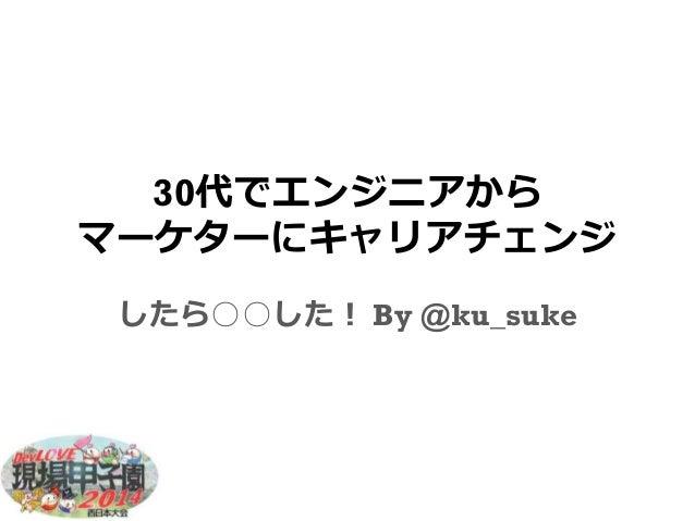 Devlove甲子園西日本大会ku_suke