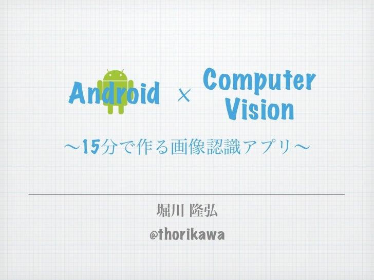 ComputerAndroid ×           Vision15     @thorikawa