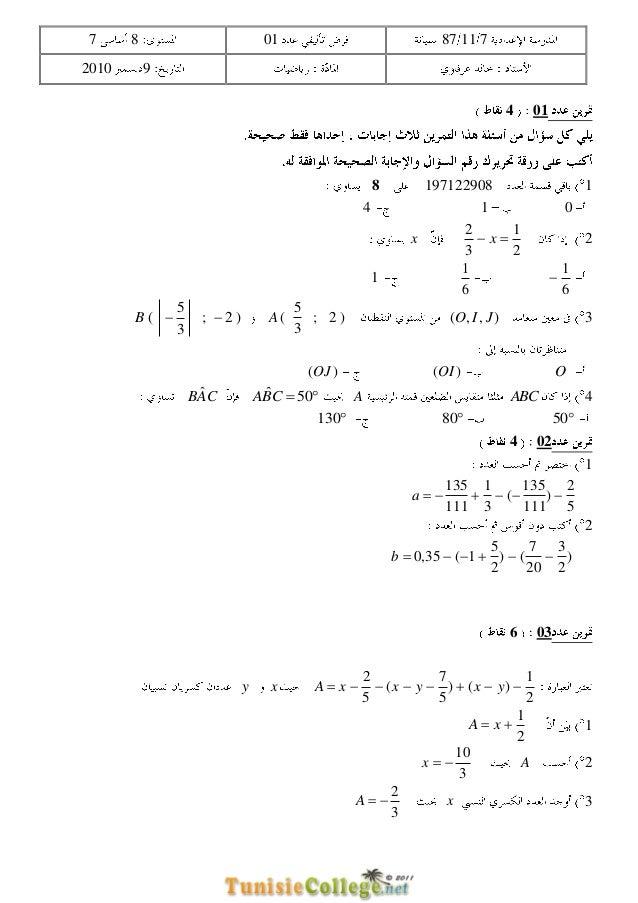 Devoir+de+synthèse+n°1++ +math+-+8ème+(2010-2011)+mr+arfaoui+khaled